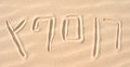 Hebrew alphabet written on a sandy background Royalty Free Stock Photos