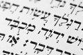 Hebrew text a from an old jewish prayer book Stock Photography