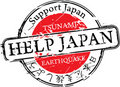 Help Japan rubber stamp Stock Photography