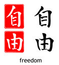 Hieroglyph means freedom Royalty Free Stock Photos