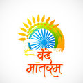 Hindi text with ashoka wheel for indian republic day and indepen of vande mataram i praise thee mother floral design independence Stock Image
