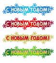 Holiday greeting happy new year in russian language of four color styles design elements for cards banners invitations posters Stock Images