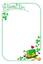 Holiday vertical frame with  hat of the leprechaun Royalty Free Stock Photo