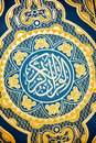 Holy Quran Book Cover Royalty Free Stock Photo
