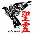 Holy Spirit. Gospel in Japanese Kanji. Royalty Free Stock Photo