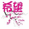 Hope. Gospel in Japanese Kanji. Royalty Free Stock Photo