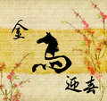 Horse calligraphy chinese calligraphy word for with plum blossom on old antique vintage paper background Stock Photo