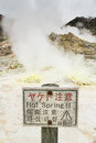 Hot springs at active vulcanic area dangerous spring in the hokkaido japan Royalty Free Stock Image
