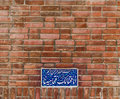 House portal ayats of quran on a ceramic tile on an Royalty Free Stock Photos