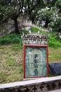 Huang Di Mausoleum Royalty Free Stock Photo