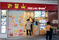 Hui lau shan in hong kong super star seafood restaurant located telford plaza kowloon bay is a chain of dessert shops based Royalty Free Stock Photo
