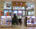 Huimei cosmetics shop in tesco market amoy city china Stock Photo
