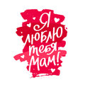I love you, Mom in Russian