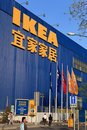 IKEA Store in Beijing, China Royalty Free Stock Images