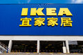 Ikea store in chengdu is a swedish furniture is a multinational private home supplies retail business has stores many countries Royalty Free Stock Photos