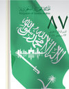 Illustration of Saudi Arabia flag for National Day 23 rd september