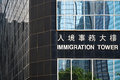 Immigration tower hong kong oct hong kong on oct in hong kong this is located in wan chai which is a busy commercial district Stock Photos