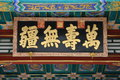 The Imperial Calligraphy In Th...