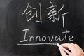 Innovate word in chinese and english written on the chalkboard Stock Photo