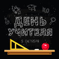 Inscription in Russian - Teacher`s Day