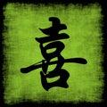 Insieme cinese di calligrafia di felicità Fotografie Stock Libere da Diritti