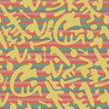 Intricate ethnic seamless pattern strange figures Stock Photos