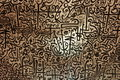 Islamic art an of arabic letters Stock Photography
