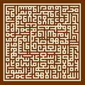 Islamic artistic maze pattern Stock Photo