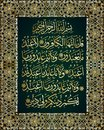 Islamic calligraphic poems from Koran Al-Kafirun 109: