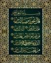 Islamic calligraphic verses from the Koran Al-Nas 114