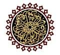 Islamic calligraphy Royalty Free Stock Photo