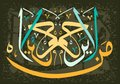 Islamic calligraphy of hadith by Muhammad S. A. Ah.C