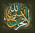Islamic calligraphy from the Koran, Royalty Free Stock Photo