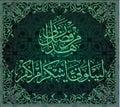 Islamic calligraphy Surah 3, Al-Imran-ayah 37 for making Islamic holidays Royalty Free Stock Photo