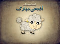 Islamic Festival of Sacrifice , Eid al Adha greeting card Royalty Free Stock Photo