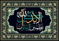 Islamic Quran calligraphy Verily in the rememberance of Allah Ta`ala do our hearts find peace and comfort.