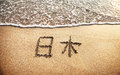 Japan Hieroglyph on the sand Royalty Free Stock Photo