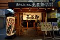 Japan Kobe Street Restaurant design Royalty Free Stock Photo