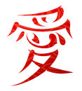 Japan love hieroglyph same for chinese and calligraphy Stock Photo