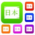Japanese characters set collection Royalty Free Stock Photo