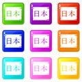 Japanese characters set 9 Royalty Free Stock Photo