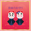 Japanese doll wear Maneki Neko pair love card Royalty Free Stock Photo