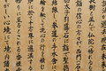 Japanese kanji this is an image of that was taken at a temple in osaka japan Royalty Free Stock Photography