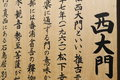 Japanese kanji this is an image of that was taken at a temple in osaka japan Stock Image