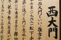 Japanese Kanji Royalty Free Stock Photo