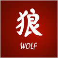 Japanese Kanji - Wolf Royalty Free Stock Photo