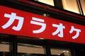 Japanese karaoke bar sign in nagoya japan Stock Photography