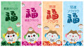 Japanese lucky owl bookmark set seamless pattern Royalty Free Stock Photo