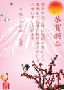 Japanese New Year greeting card for a boss / leader. Royalty Free Stock Photo
