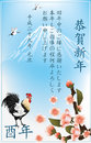 Japanese New Year greeting card for a superior / leader / boss Royalty Free Stock Photo